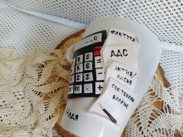 Чашка за счетоводител