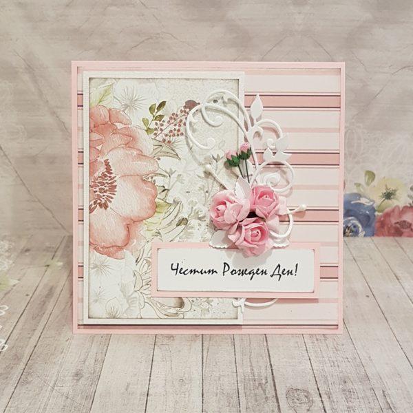 """Картичка за рожден ден или друг повод """"Цветна нежност"""""""