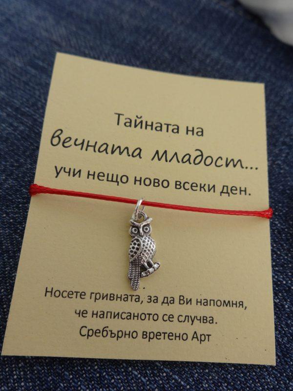 Дамска червена гривна със совичка