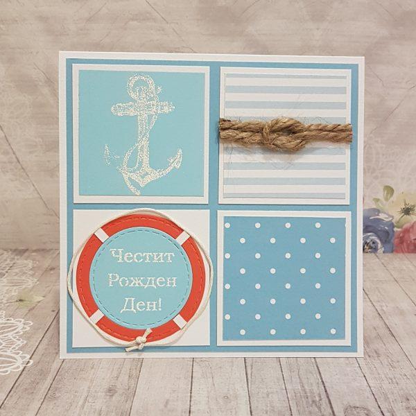 "Картичка за рожден ден или друг повод ""Морски полъх"""