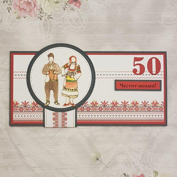 Картичка плик с българска шевица
