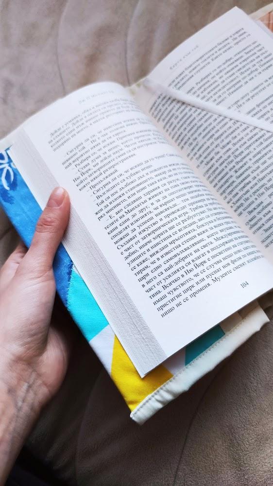 Дрешка за книга
