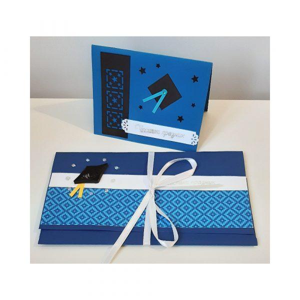 Комплект за дипломиране Плик и картичка за абитуриент