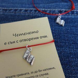 """Червена гривна """"Четенето е сън с отворени очи"""""""