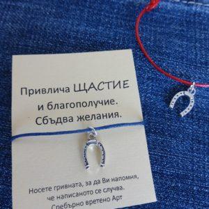 """Червена гривна за късмет и щастие """"Подкова"""""""