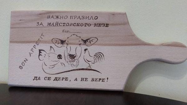 Пирографирана дървена дъска